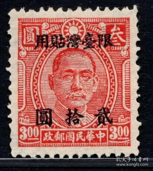 实图保真台普9常台9 国父像中华版 1948年 20元红新上品1枚