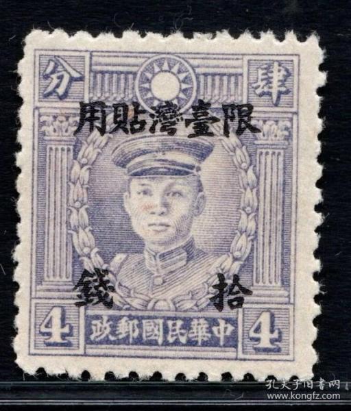 实图保真民台普2香港版烈士加盖限台贴4分10钱邮票新1枚1