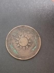 中华民国二十六年壹分、铜币