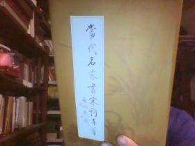 《当代名家书宋词百首》 (启功题 欧阳中石序   欧阳中石签名赠书