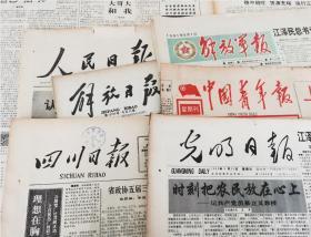 1978年7月5日人民日报