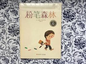 小长江经典绘本系列:粉笔森林(精装绘本)