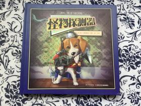 怪物探测器  长江少年儿童出版社