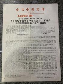 中共中央文件,佈告