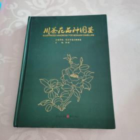 川茶花品种图鉴