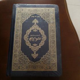古兰经 : 维吾尔文