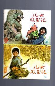 连环画;儿女风尘记【上下册】1985.6.一版一印,赵静东 绘画、64开本,品好