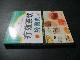 疗效茶饮轻图典:80种花果药茶,200道对症茶方,回归自然,健康身心