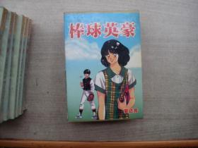 棒球英豪(全四册)