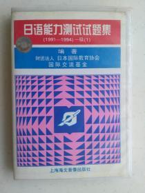 磁带  日语能力试题测试集  1991-1994  一级1