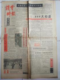 消费时报周末92年6月6、10;93年1月13商情刊;中国消费者报周末92年5月16日