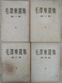 毛泽东选集 1-4卷50年代大字本  一版一印十分罕见!85