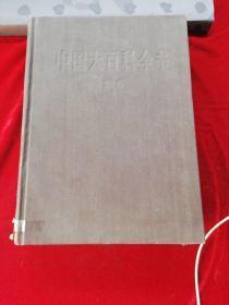 中国大百科全书军事 2