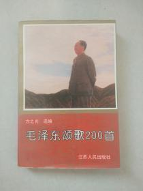毛泽东颂歌200首