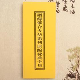姻缘催合大法系列汇编秘典全集(折子本一册)
