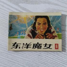 东洋魔女(6)(1983年一版一印)