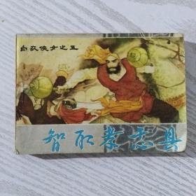 智取孝感县(白衣侠女之五)