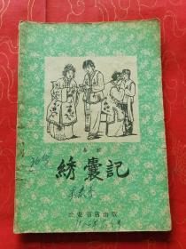 绣囊记(秦腔剧本)