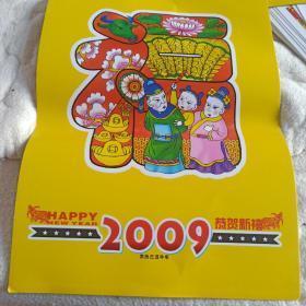 2009年计划生育宣传挂历