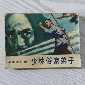 少林俗家弟子(电影连环画)(1985年一版一印)
