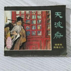 杨家将故事《天波府》之六(1984年一版一印)