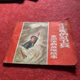 毛主席的红卫兵一金训华的英雄故事连环画