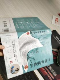 中国家书家训   签名看图。
