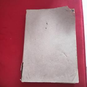 毛主席语录 红旗期刊杂志 1976年7-12期 自制合订本