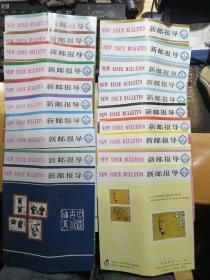 新邮报导 1986年12345678910 11 12 13141516171819 20全20张合售