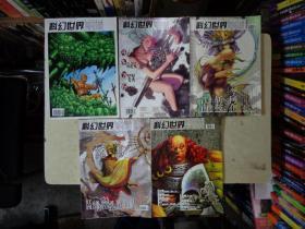 科幻世界 奇幻版 2004年4下、6下、8下、10下、12下【5册合售】