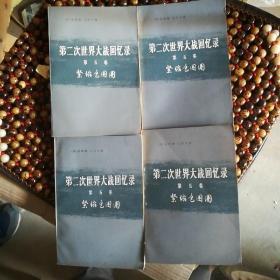 第二次世界大战回忆录第五卷