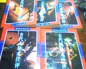 中国神秘文化研究丛书 古代测字术 占星术 炼丹术 风水术 占梦术注评 5本合售 包邮挂刷