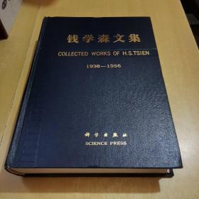 钱学森文集 1938-1956 (英文版 ,大16开布饰精装。)