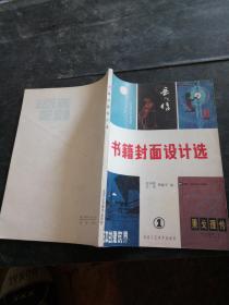 书籍封面设计选
