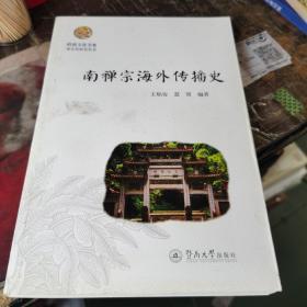 岭南文化书系·韶文化研究丛书:南禅宗海外传播史