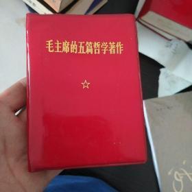 毛主席的五篇哲学著作 不缺页林题都在