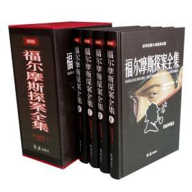 正版图书福尔摩斯探案全集 16开精装4册 小说经典名著 柯南道尔 侦探小说推理书籍 青少年读物