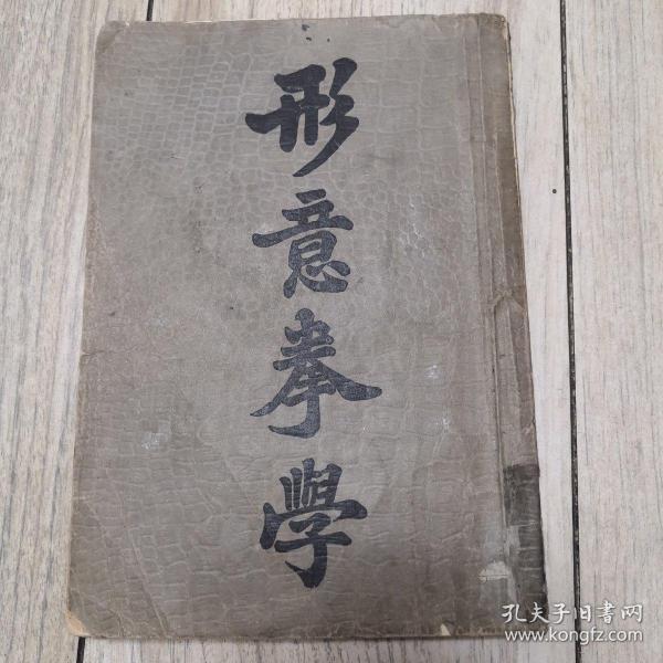 形意拳学((民国二十四年原版书,孙禄堂真人照片,电照清晰)