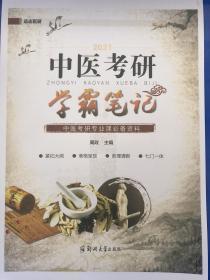 中医考研学霸笔记