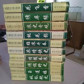 中国历代人情小说读本 (十本全套)