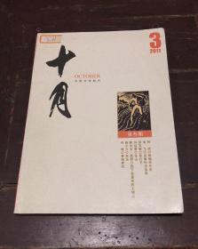 大型文学期刊:《十月》2011年第3期
