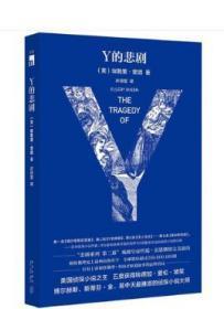 Y的悲剧(特别纪念版)埃勒里奎因/著 一部让人落泪的推理小说 悲剧系列悬疑推理侦探书籍 午夜文库新星出版社