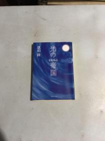 光の帝国 常野物语(日文原版 详情看图)