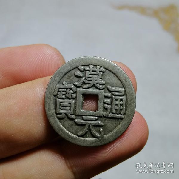 五代十國 名譽品 漢元通寶 背月孕星 白銅精樣