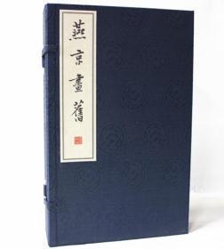 燕京画旧 16开全3册 宣纸线装 中华书局 老北京 老年画 老行当