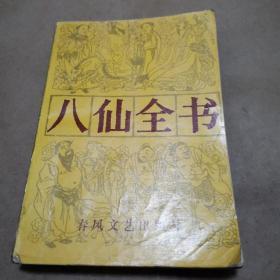 八仙全书(韩湘子全传  吕仙飞剑记  吕祖全书)