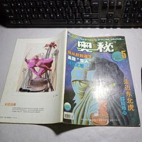 《奥秘》2004年第5期总第263期 内有彩页
