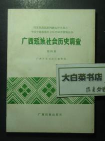 中国少数民族社会历史调查资料丛刊 广西瑶族社会历史调查 第四册(47231)