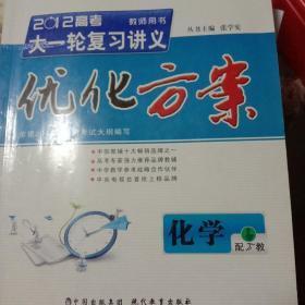 优化方案高考大一轮高中化学复习讲义教师用书