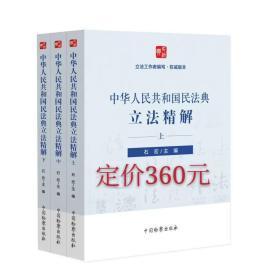 预售 2020新修订民法典《中华人民共和国民法典立法精解》上中下册 中国民法典解读释义 中国检察出版社